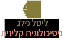 לוגו ליטל פלג פסיכולוגית